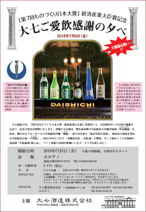 daishichi thanksday event